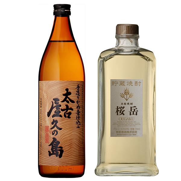飲み比べセット グラス付き 太古屋久の島 貯蔵焼酎 桜岳 2本 セット 25度 900ml 720ml