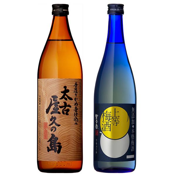飲み比べセット グラス付き 太古屋久の島 上等梅酒 2本 セット 25度 14度 900ml 720ml