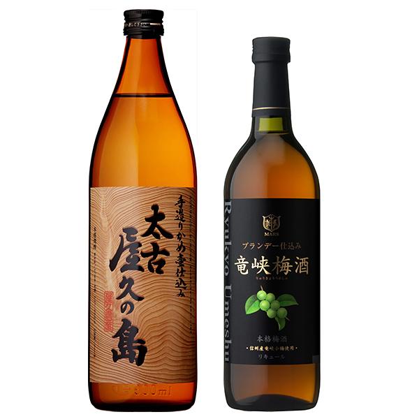 飲み比べセット グラス付き 太古屋久の島 竜峡梅酒 2本 セット 25度 14度 900ml 720ml