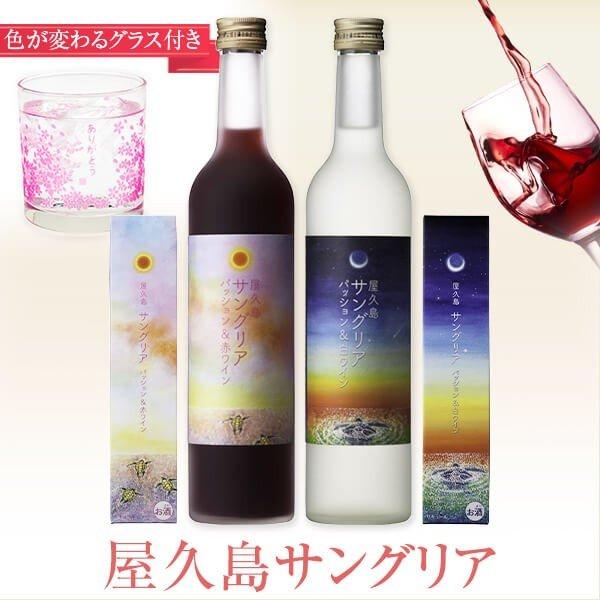 グラス付き 屋久島サングリア パッション&赤ワイン ・白ワイン 2本 セット