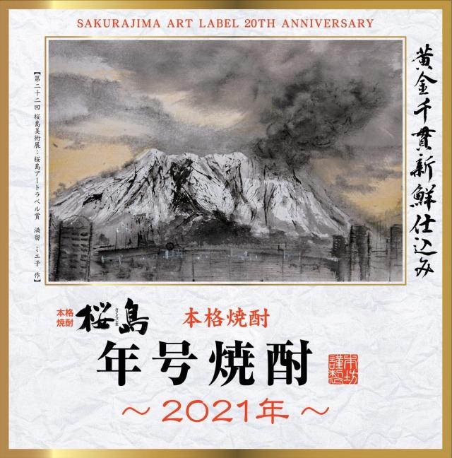 年号2021 1.8ラベル
