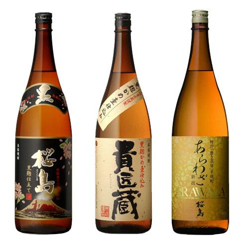 日本一&世界一受賞「芋焼酎 3本セット」