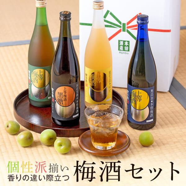 上等梅酒 飲み比べ 720ml 4本セット 【送料無料】 お中元ギフト