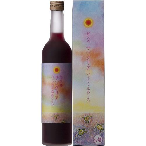 屋久島サングリア パッション&赤ワイン 12度 500ml 化粧箱入り