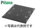 ピタナ(軽量棚・放熱穴なし)RAPS-1530NL-N1