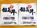 FBK-2福島牛カレー(中辛) (200g×2袋)
