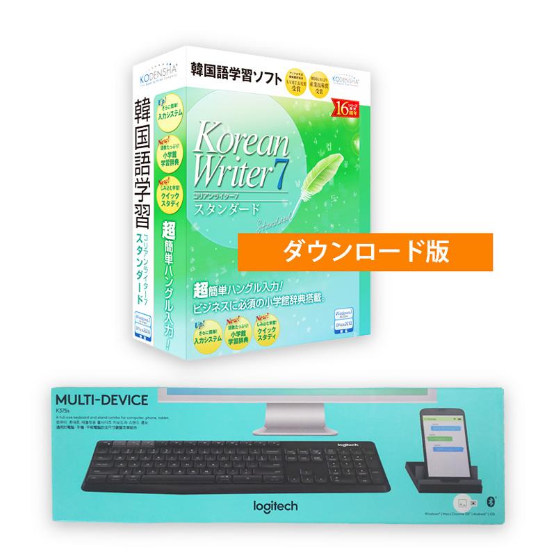 ダウンロード版KoreanWriter7 スタンダードとハングル用ワイヤレスキーボードのセット