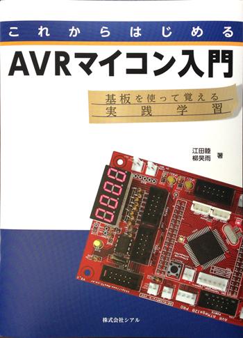 AVRマイコン入門