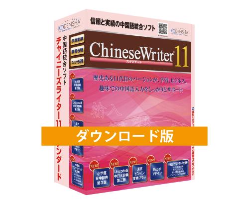 ChineseWriter11 スタンダード ダウンロード版