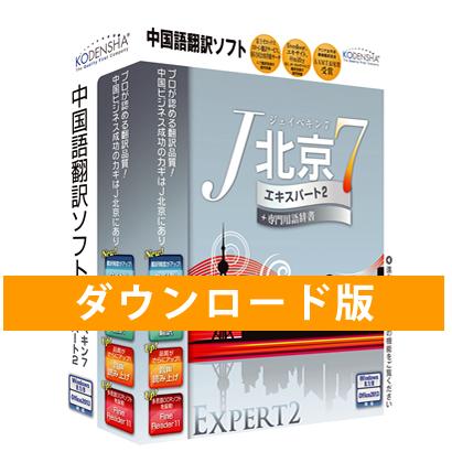 J北京7 エキスパート2 ダウンロード版