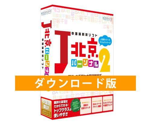 J北京パーソナル2 ダウンロード版