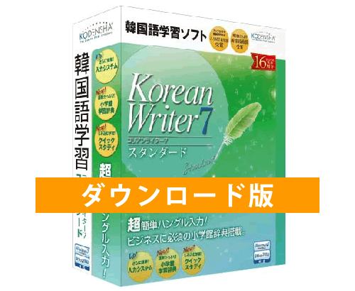 ダウンロード版 KoreanWriter7 スタンダード