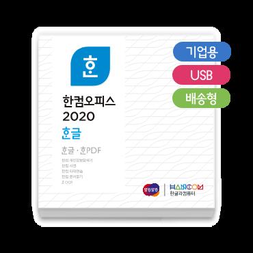 HancomOffice_hangul