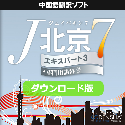 ダウンロード版【中国語翻訳ソフト】J北京7 エキスパート3 アカデミック