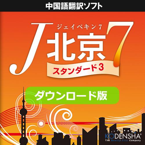 ダウンロード版【中国語翻訳ソフト】J北京7 スタンダード3 アカデミック