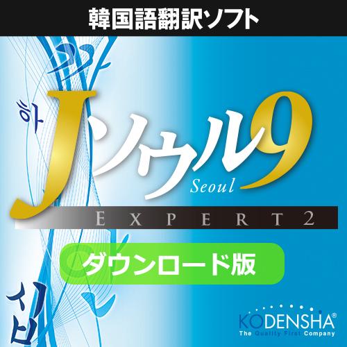 ダウンロード版【韓国語翻訳ソフト】Jソウル9 エキスパート2 アカデミック