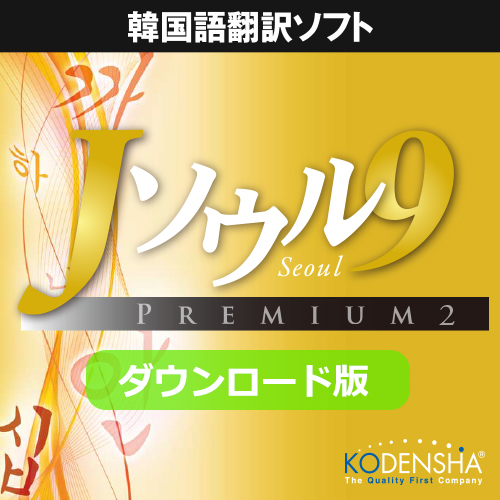 ダウンロード版【韓国語翻訳ソフト】Jソウル9 プレミアム2