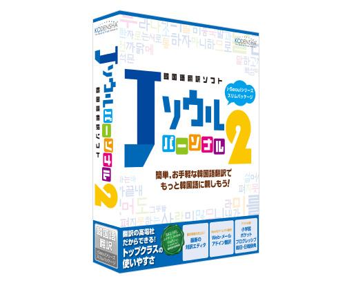 Jソウルパーソナル2