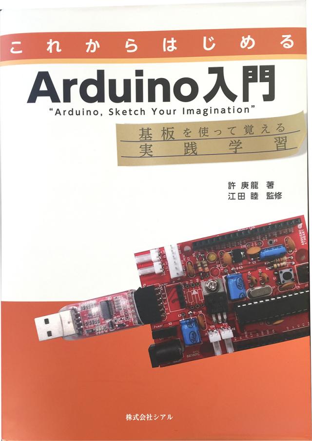 書籍 これからはじめる Arduino入門