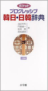 小学館 ポケットプログレッシブ韓日・日韓辞典