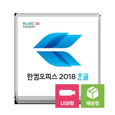 hancom2018hangul