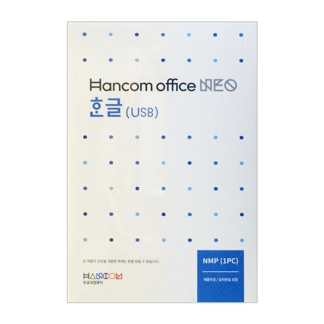 Hancom office NEO HANGUL PKG 正面