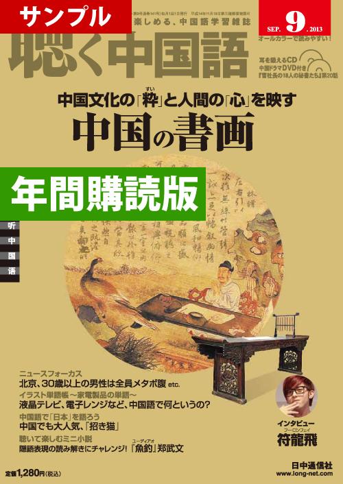 月刊 聴く中国語