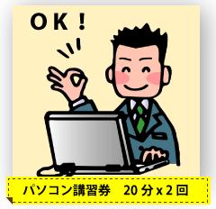 パソコン講習券2012年