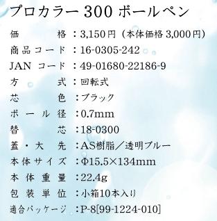 プロカラー300 四季彩「うちみず」 (ボールペン)