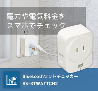 Bluetooth ワットチェッカー