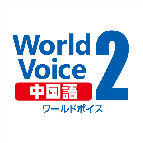 ダウンロード版WorldVoice中国語2
