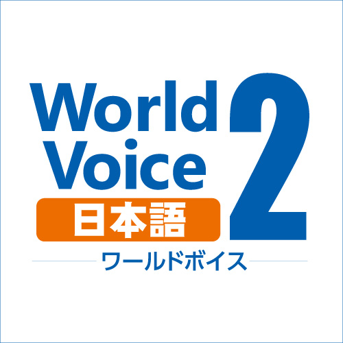 ダウンロード版WorldVoice日本語2