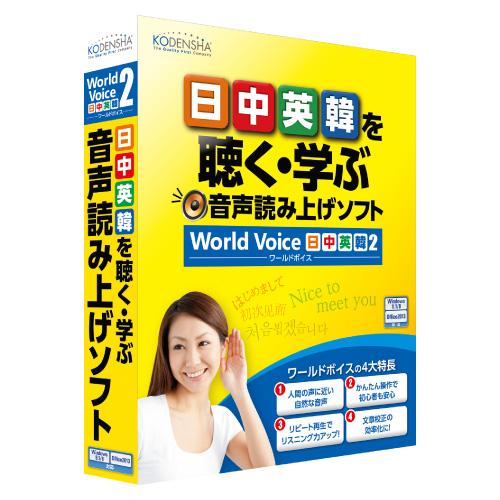WorldVoice日中英韓2