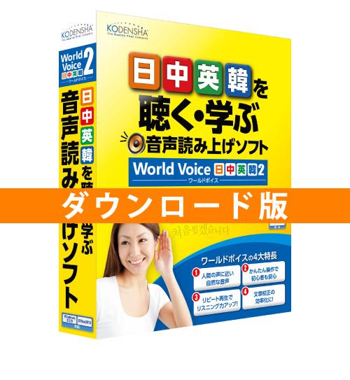 ダウンロード版WorldVoice日中英韓2