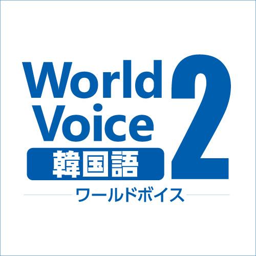 ダウンロード版WorldVoice韓国語2