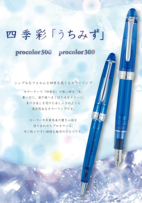 プロカラー500 四季彩「うちみず」 (万年筆)