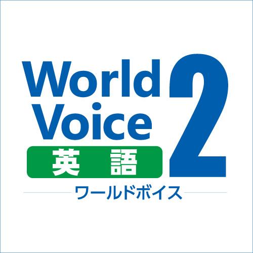 ダウンロード版WorldVoice英語2