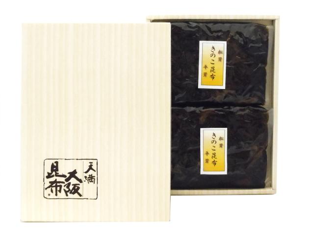 きのこ昆布四百二十グラム二袋ご進物用化粧箱いりは贈り物に最適