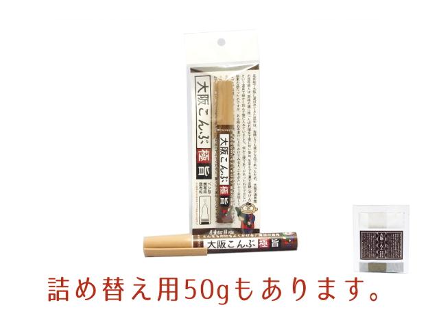 大阪こんぶペンタイプ十グラムはかけたら美味の魔法の粒です