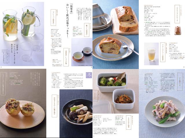 大阪天神橋昆布問屋の昆布水レシピ 増補・改訂版