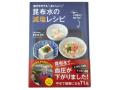 書籍、昆布水の減塩レシピ