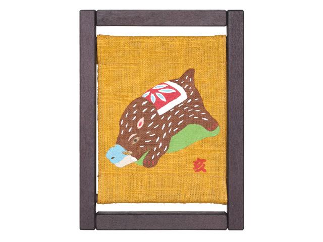 【洛柿庵】ミニ木枠タペストリー「亥」