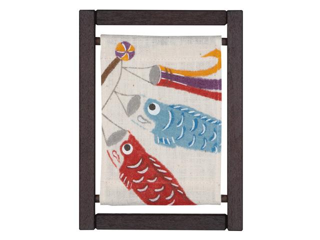 【洛柿庵】ミニ木枠タペストリー「鯉のぼり」