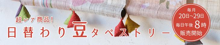 日替わり豆タペ