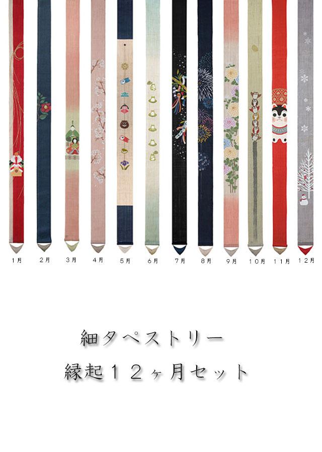 【祇園祭期間】「細タペストリー 縁起12ヶ月セット」栞プレゼント付