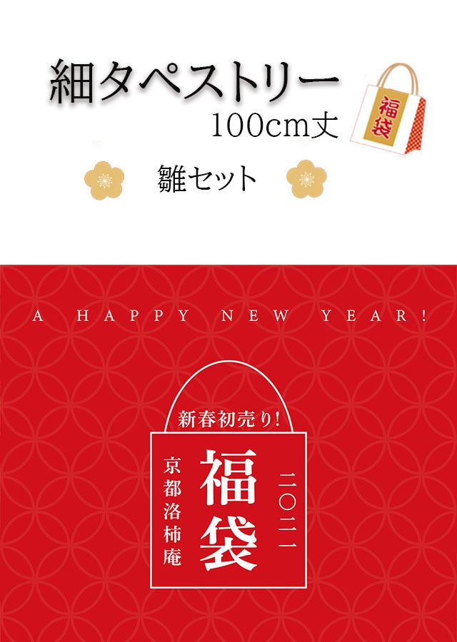 【2021年福袋】細タペストリー100cm丈 雛セット