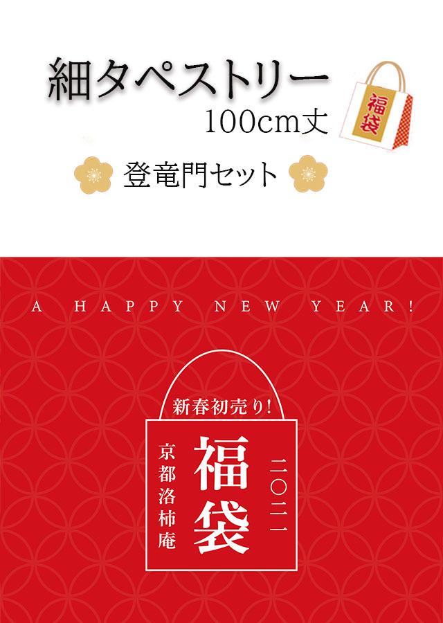 【2021年福袋】細タペストリー100cm丈 登竜門セット