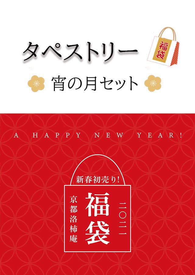 【2021年福袋】タペストリー宵の月セット