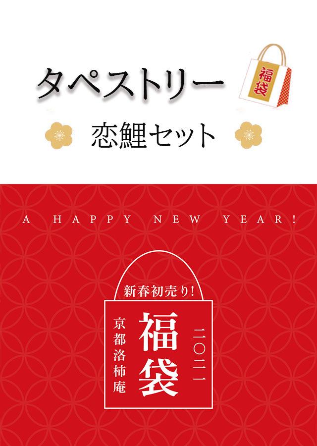 【2021年福袋】タペストリー恋鯉セット