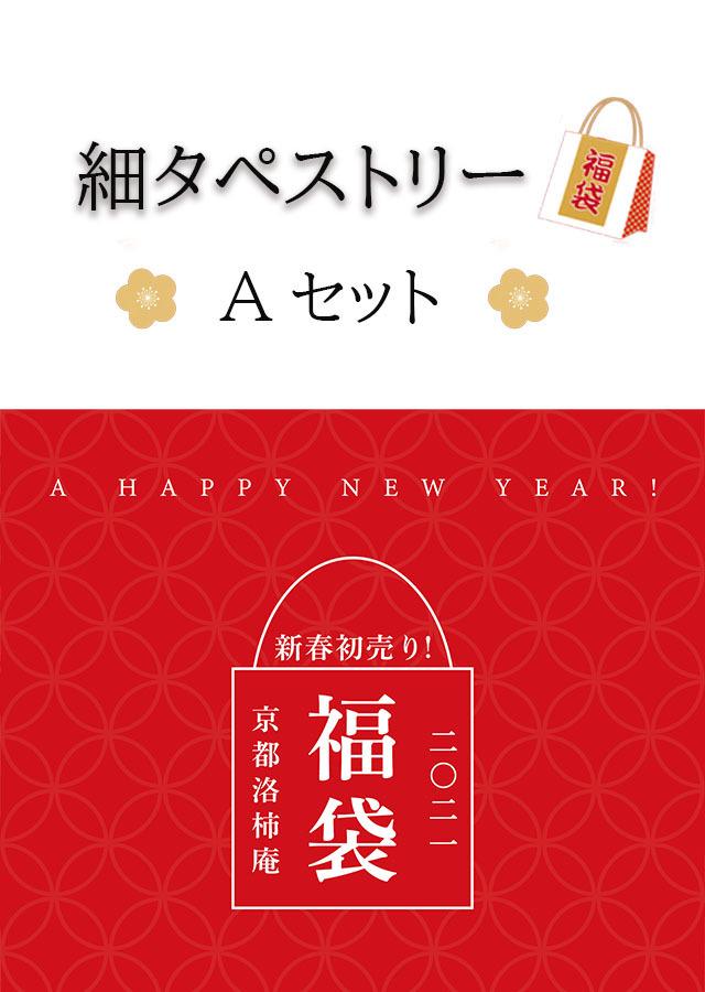 【2021年福袋】細タペストリー Aセット